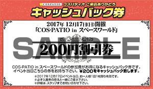 200円キャッシュバック券